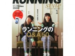 runningstyle201401