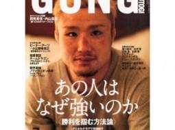 gonkaku201407